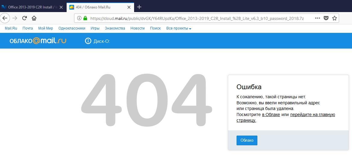 Office 2013-2019 C2R Install / Install Lite 6 3 b10 - Ratiborus