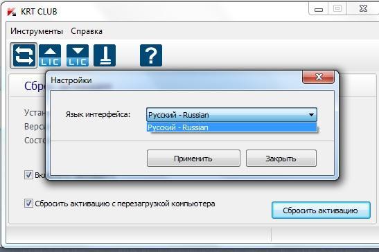 Kaspersky Trial Reset [KRT CLUB 2 1 2 69] - Software Updates